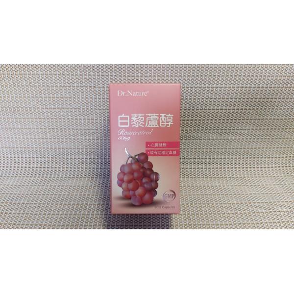 白藜蘆醇- 葡提子素