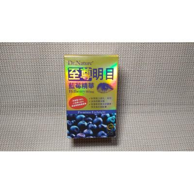至尊明目藍莓精華