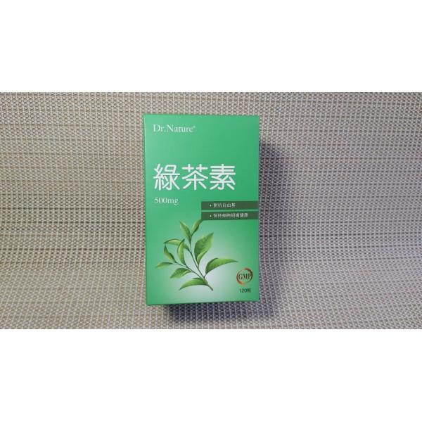 綠茶素  Green Tea Extract